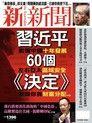 新新聞 第1396期 2013/12/04