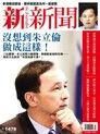 新新聞 第1478期 2015/07/01