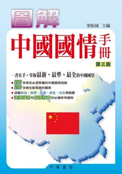 圖解中國國情手冊 (第三版)