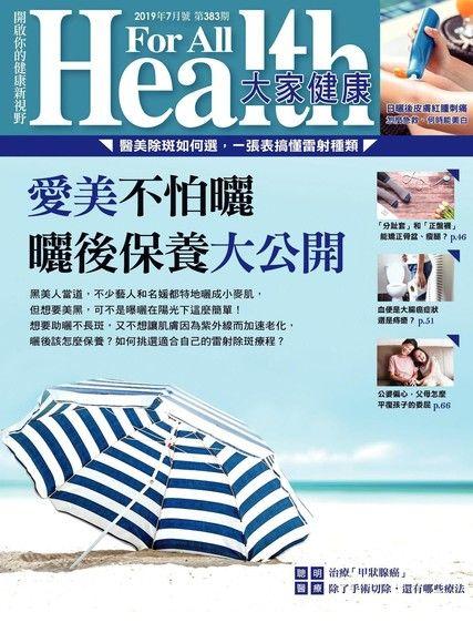 大家健康雜誌 07月號/2019 第383期