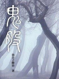 鬼股(卷四)完
