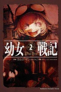 幼女戰記 (2)(小說)