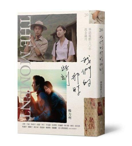 我們的那時此刻:華語電影五○年流金歲月