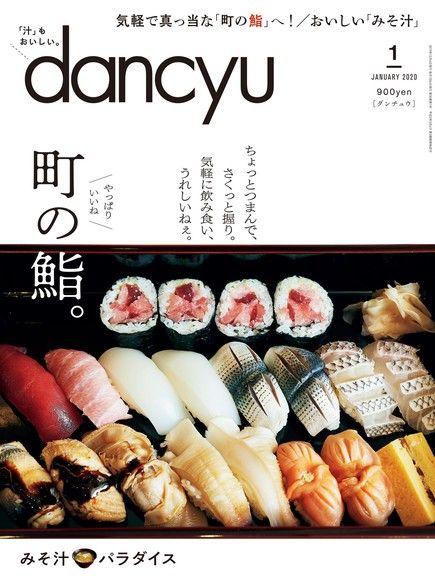 dancyu 2020年1月號 【日文版】