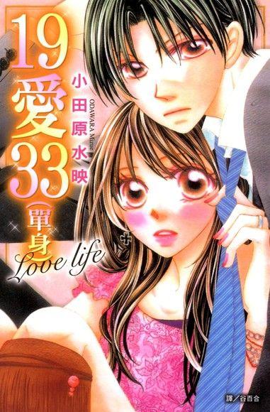 19愛33(單身)Love life