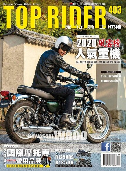 流行騎士Top Rider 03月號/2021 第403期