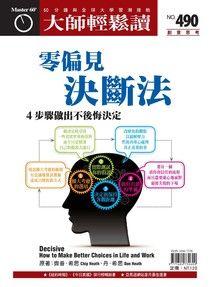 大師輕鬆讀 第490期 2013/05/22