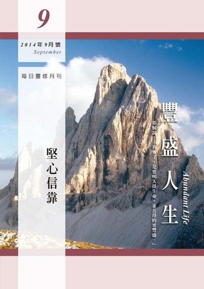 豐盛人生靈修月刊 09月號/2014 第61期
