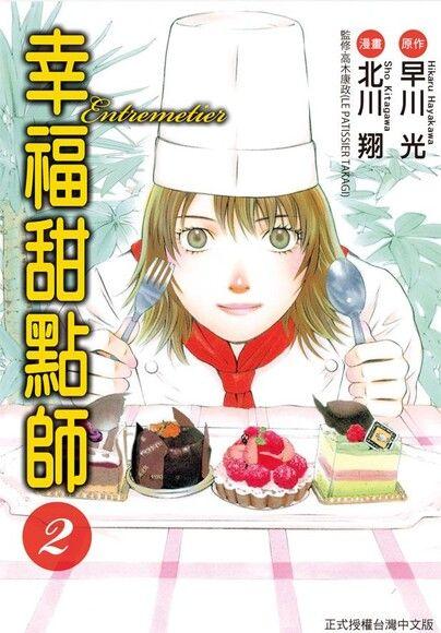 幸福甜點師(2)