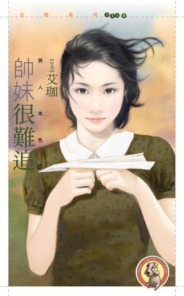 帥妹很難追【男人本色4】(限)