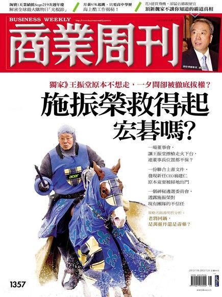 商業周刊 第1357期 2013/11/13
