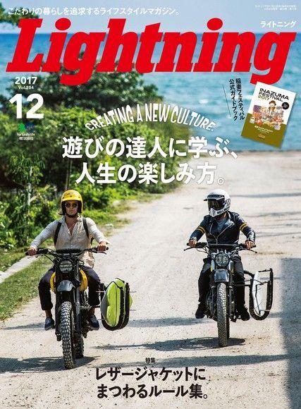 Lightning 2017年12月號 Vol.284 【日文版】