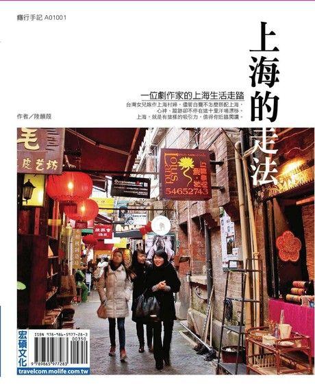 上海的走法