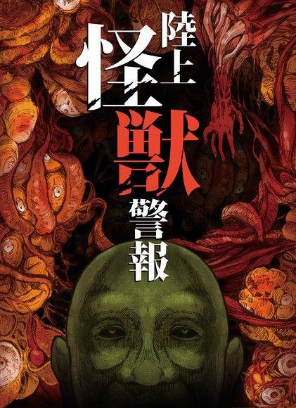 陸上怪獣警報 (日版)