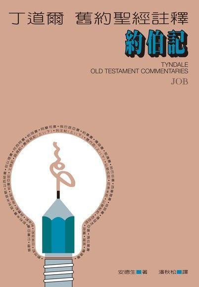 丁道爾舊約聖經註釋——約伯記(數位典藏版)