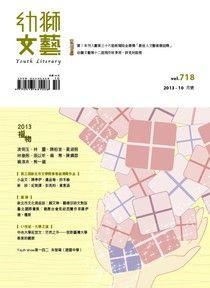 幼獅文藝2013.10月號 精選版