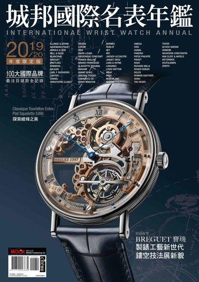 2019-20城邦國際名表年鑑
