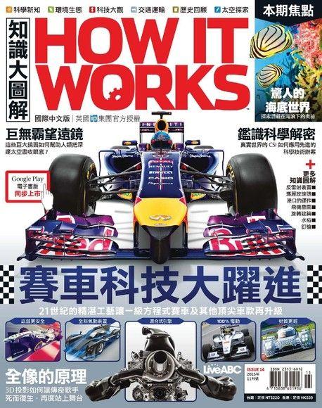 HOW IT WORKS知識大圖解國際中文版 11月號/2015 第14期