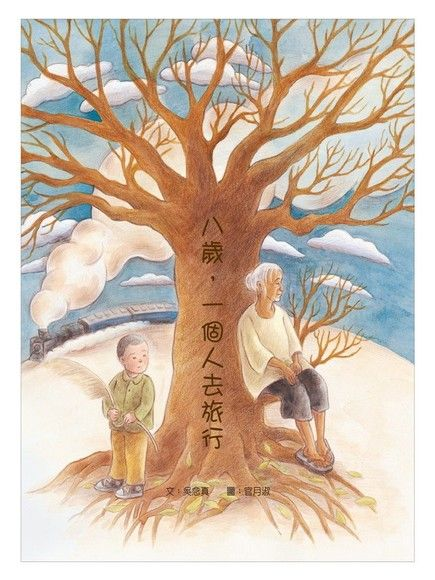 八歲,一個人去旅行──台灣真少年