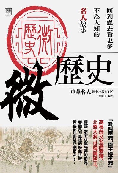 微歷史:中華名人經典小故事(上)