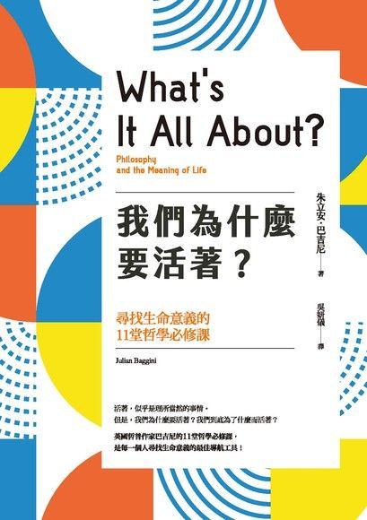 我們為什麼要活著?尋找生命意義的11堂哲學必修課(新版)