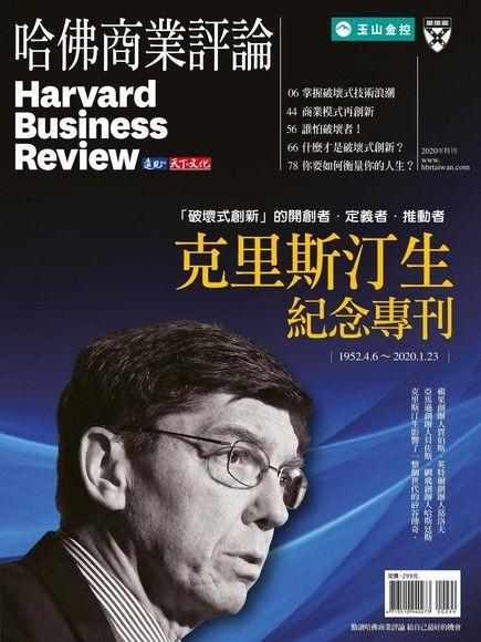 哈佛商業評論全球繁體中文特刊:克里斯汀生紀念專刊
