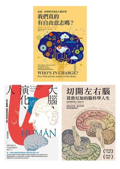 腦科學套書