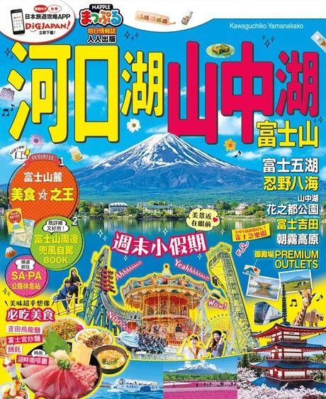 河口湖‧山中湖 富士山:MM哈日情報誌系列36