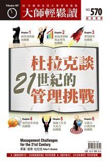 大師輕鬆讀570:杜拉克談21世紀的管理挑戰
