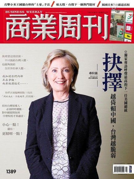 商業周刊 第1389期 2014/06/25
