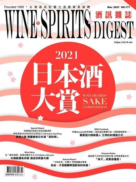 酒訊Wine & Spirits Digest 03月號/2021 第177期