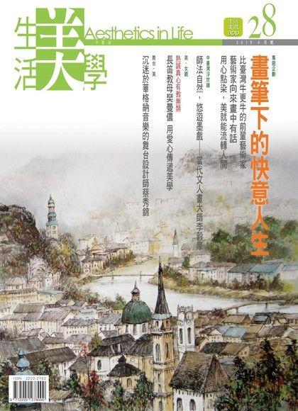 中臺灣生活美學雙月刊 NO.28