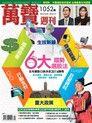 萬寶週刊 第1052期 2013/12/27