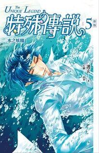 特殊傳說 新版vol.5
