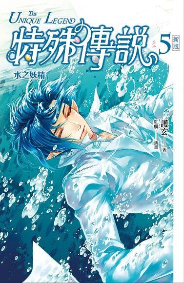 特殊傳說vol.5:水之妖精(新版)