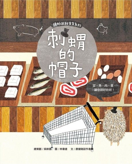 頭好壯壯食育系列繪本(2)刺蝟的帽子(精裝)