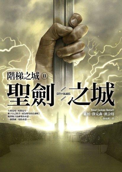 階梯之城Ⅱ:聖劍之城