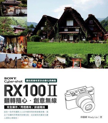 SONY Cyber-shot RX100 II 翻轉隨心.創意無線
