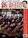 新新聞 第1429期 2014/07/24