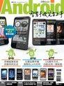 Android智慧手機完全上手
