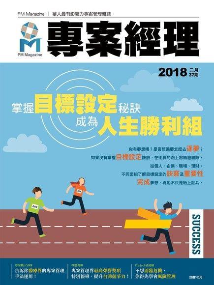 專案經理雜誌雙月刊 繁體版 02月號/2018 第37期