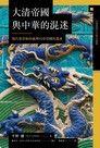 大清帝國與中華的混迷