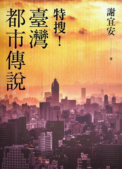 特搜!臺灣都市傳說