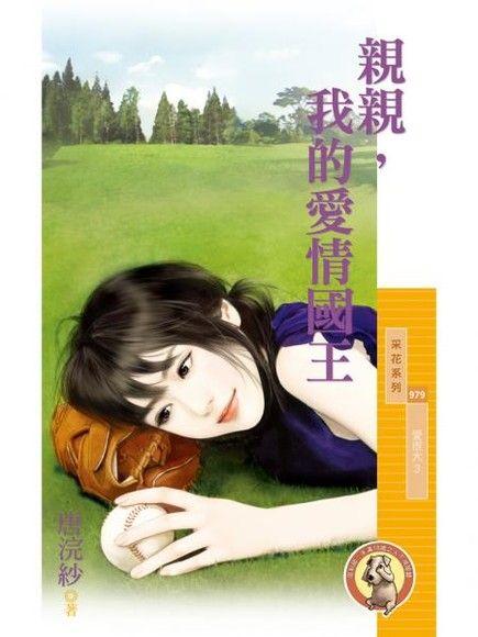 親親,我的愛情國王【愛很大3】(限)