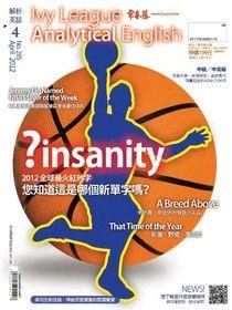 常春藤解析英語 04月號/2012 第285期