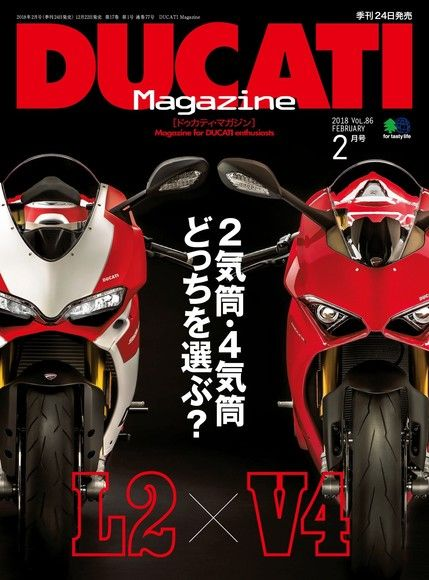 DUCATI Magazine 2018年2月號 Vol.86 【日文版】