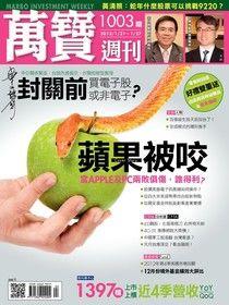 萬寶週刊 第1003期 2013/01/18