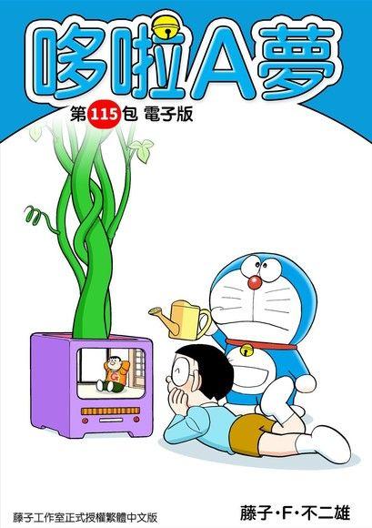 哆啦A夢 第115包 電子版