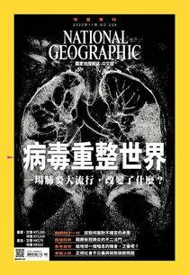 國家地理雜誌2020年11月號