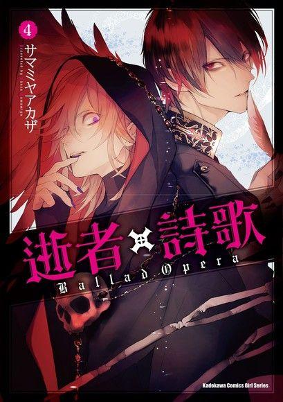 逝者╳詩歌 Ballad Opera (4)